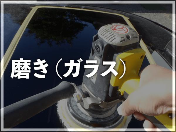 磨き(ガラス)