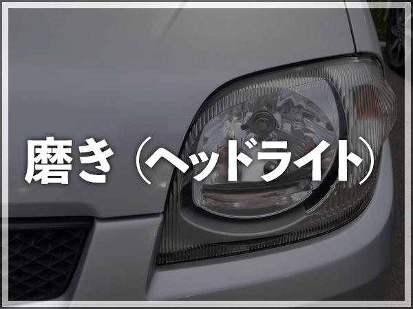 磨き(ヘッドライト)
