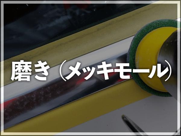 磨き(メッキモール)