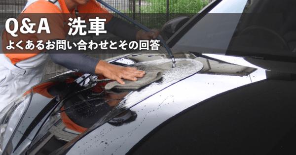 Q&A 洗車編